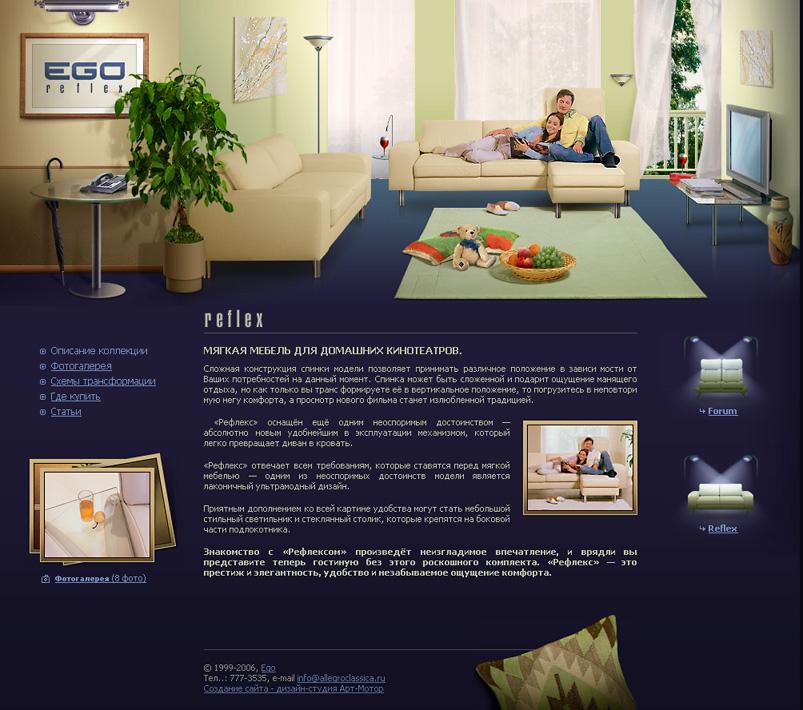 Дизайн сайта современный
